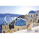 シンフォレストDVD エーゲ海・猫たち楽園の島々 Cats of the Aegean Islands