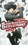 img - for Blood Blockade Battlefront Volume 3 book / textbook / text book
