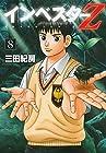 インベスターZ 第8巻 2015年03月23日発売