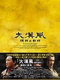 大漢風 項羽と劉邦 DVD-BOX1