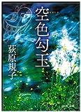 空色勾玉 勾玉三部作 (徳間文庫)