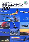 デザインで選んだ世界のエアライン100―チャーリィ古庄フォトコレクション