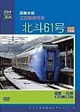 パシナコレクション 函館本線 迂回臨時特急「北斗61号」(DVD2巻組)