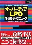 オーバーチュア & LPO対策テクニック (アクセスアップ)