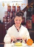 キモノなでしこ (エイムック 2030 Discover Japan別冊) [ムック] / エイ出版社 (刊)