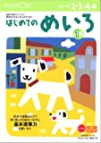 はじめてのめいろ—2・3・4歳 (1集) (うんぴつ (4))