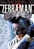 Zebraman [DVD] [2005] [Region 1] [US Import] [NTSC]