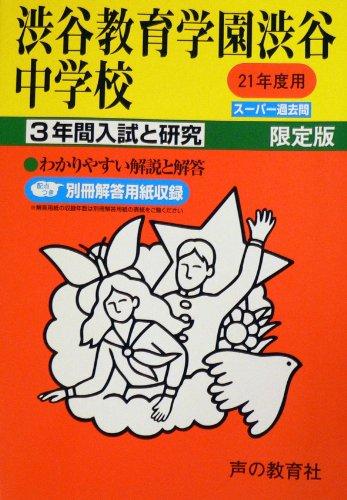 入試と研究103 渋谷教育学園渋谷 21年度中学受験用 (2009)