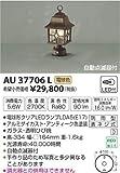 コイズミ照明 門柱灯(自動点滅器付)アンティーク色塗装 AU37706L