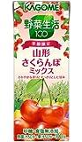 カゴメ 野菜生活100 山形さくらんぼミックス 200ml×24本