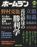 ホームラン 2010年 04月号 [雑誌]