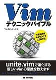 Vimテクニックバイブル ~作業効率をカイゼンする150の技