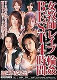 女教師 レイプ 輪姦BEST4時間 ムーディーズ [DVD]