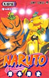 NARUTO―ナルト― 44