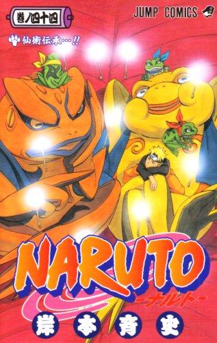 NARUTO 44 仙術伝承…!! (ジャンプコミックス)