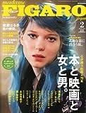 madame FIGARO japon (フィガロ ジャポン) 2013年 02月号 [雑誌]