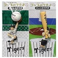 コップのフチ子(野球) ~第2試合目~ 阪神タイガースver. 全2種セット
