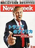 Newsweek (ニューズウィーク日本版) 2015年 9/29 号 [トランプのアメリカ]