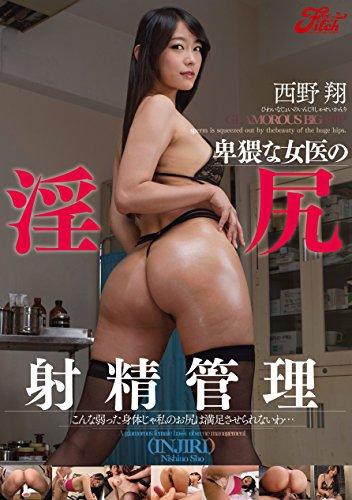 卑猥な女医の淫尻射精管理 西野翔 Fitch [DVD]