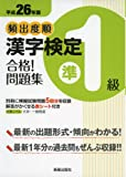 頻出度順漢字検定準1級合格問題集 平成26年版