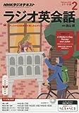 NHKラジオ ラジオ英会話 2016年 02 月号 [雑誌]
