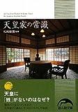 天皇家の常識 (新人物文庫)