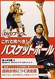 これで完ぺき!バスケットボール—DVDブック (DVD BOOK)