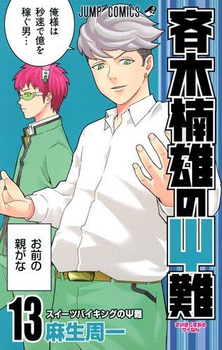 斉木楠雄のサイ難 13 (ジャンプコミックス)