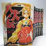 八犬伝 文庫版 コミック 1-8巻セット (ホーム社漫画文庫)