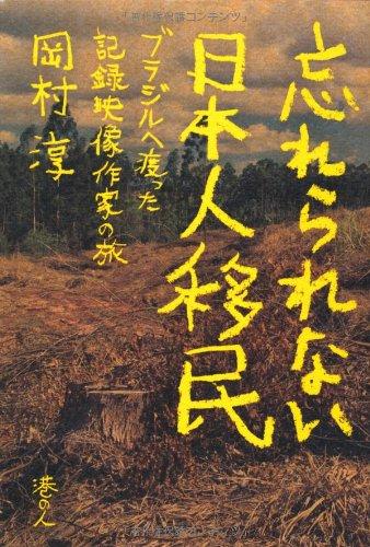 忘れられない日本人移民 ブラジルへ渡った記録映像作家の旅