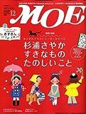 MOE (モエ) 2008年 12月号 [雑誌]