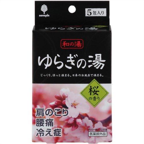 紀陽 ゆらぎの湯桜 25g×5包