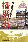 日本史を変えた播磨の力―地域学 分権史観の試み