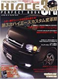 HIACE PERFECT BOOK—TYPE200 ONLY! (3rd) (GEIBUN MOOKS (No.558))