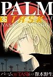パーム(36) TASK I (ウィングス・コミックス)