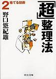 「超」整理法2 捨てる技術 (中公文庫)
