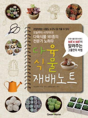 Fleshy plants grown Notes (Korean edition) PDF