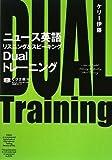 ニュース英語リスニング&スピーキングDualトレーニング (CD BOOK)