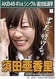 【須田 亜香里】AKB48 僕たちは戦わない 41st シングル選抜総選挙 劇場盤限定 ポスター風生写真 SKE48チームE