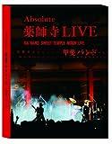 Absolute 薬師寺LIVE(DVD+2枚組CD)