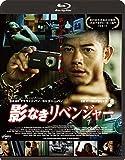 影なきリベンジャー 【Blu-ray】