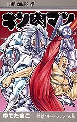 キン肉マン 53 (ジャンプコミックス)