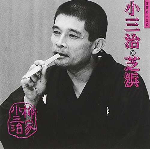 落語名人会(42)芝浜