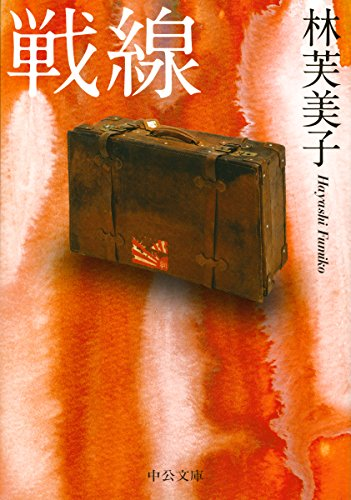 戦線 (中公文庫)