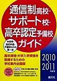 通信制高校・サポート校・高卒認定予備校ガイド〈2010‐2011年度用〉