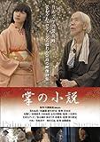 掌の小説 [DVD]