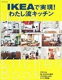 IKEAで実現!わたし流キッチン (扶桑社ムック)