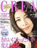 CREA (クレア) 2011年 10月号 [雑誌]