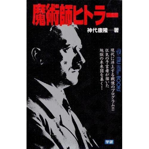 魔術師ヒトラー (ムー・スーパー・ミステリー・ブックス)