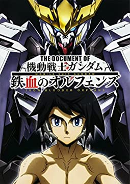 The Document of 機動戦士ガンダム 鉄血のオルフェンズ